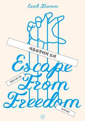 자유로부터의 도피's Poster