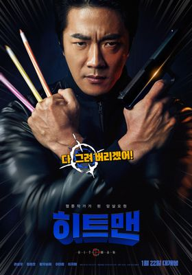 Hitman: Agent Jun's Poster