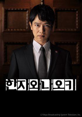 한자와 나오키의 포스터