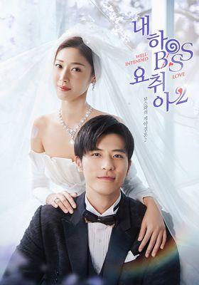 내하BOSS요취아 : 보스와의 계약결혼 2의 포스터