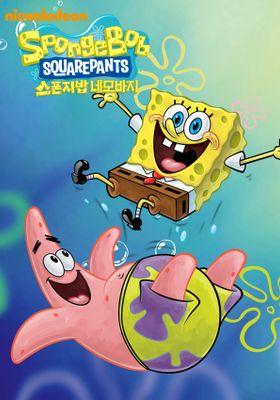 SpongeBob SquarePants Season 1's Poster