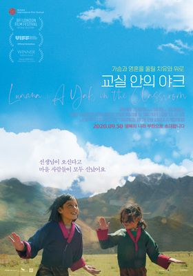 Lunana: A Yak in the Classroom's Poster