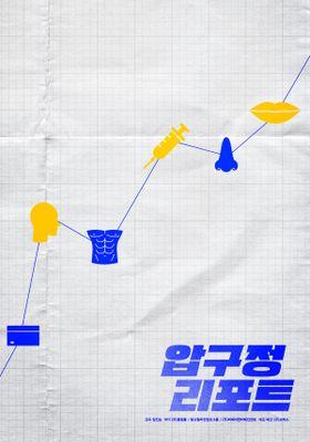 『압구정 리포트(가제)』のポスター