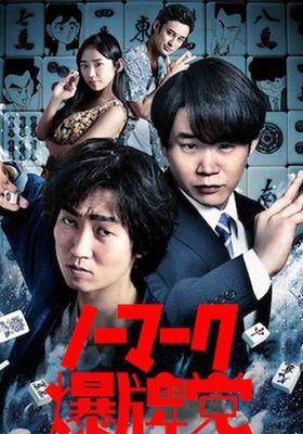 Bakuhai-movie's Poster