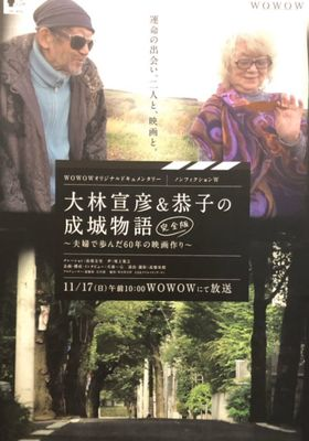Seijo Story - 60 Years of Making Films's Poster