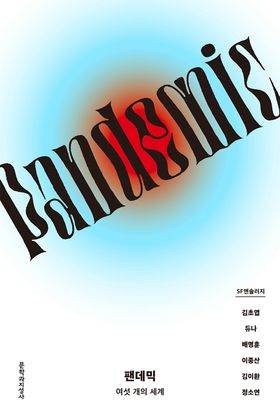 팬데믹's Poster