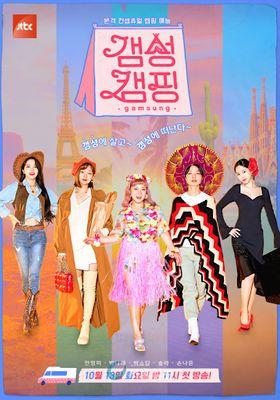 갬성캠핑 's Poster