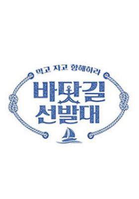 바닷길 선발대's Poster