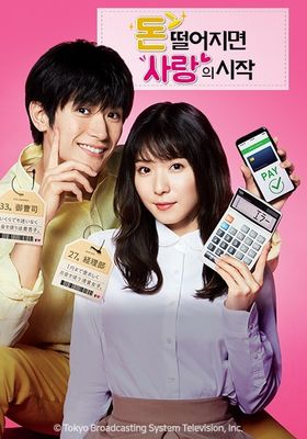 Love will begin when Money end 's Poster