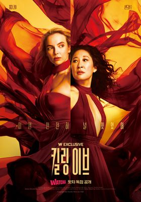 『キリング・イヴ/Killing Eve シーズン3』のポスター