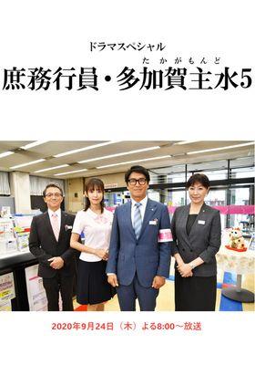 General Clerk Takaga Mondo 5's Poster