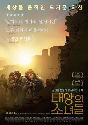 Girls of the Sun's Poster