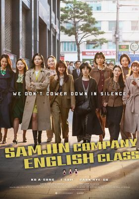 Samjin Company English Class's Poster