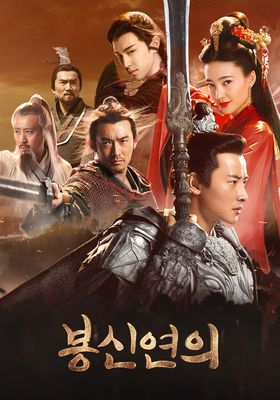 Investiture of the Gods 's Poster