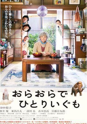 Ora, Ora Be Goin' Alone's Poster