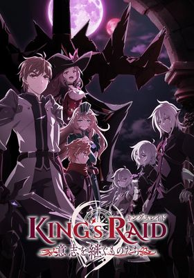 King's Raid: Successors of the Will 's Poster