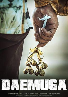 『DAEMUGA(原題)』のポスター