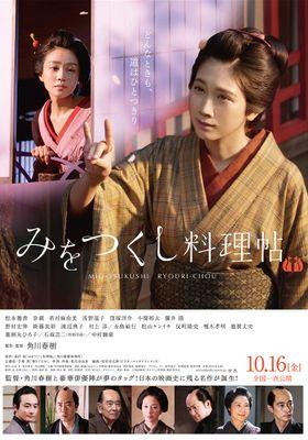 Mio-Tsukushi Ryouri-Chou's Poster