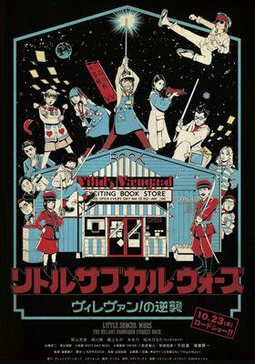 リトル・サブカル・ウォーズ ヴィレヴァン!の逆襲's Poster
