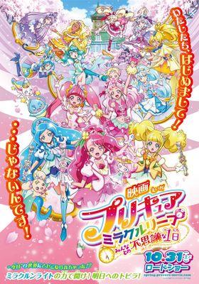 Precure Miracle Leap Movie: Minna to no Fushigi na Ichinichi's Poster