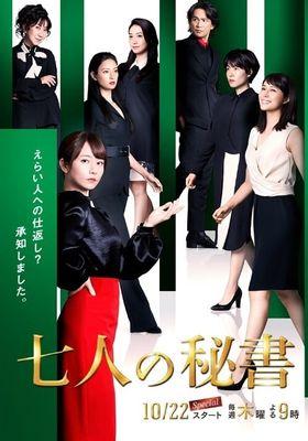 Shichinin no Hisho 's Poster