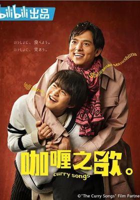 Curry no Uta 's Poster