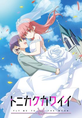 TONIKAWA: Over the Moon For You's Poster