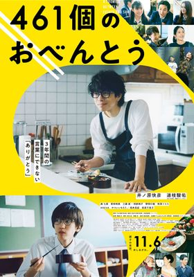 461 Days of Bento: A Promise Between Father and Son's Poster