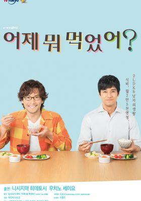 『きのう何食べた?』のポスター