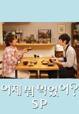 『きのう何食べた? 正月スペシャル2020』のポスター