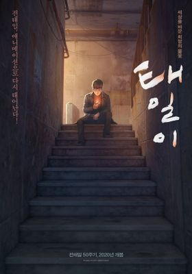『태일이』のポスター