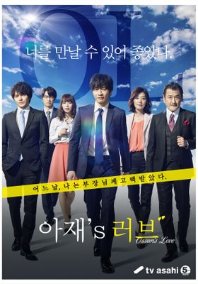 Ossan's Love's Poster