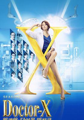 Doctor-X: Surgeon Michiko Daimon Season 5's Poster