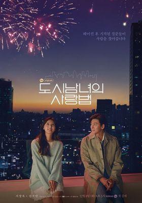 『都会の男女の恋愛法』のポスター