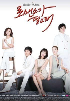 I Need Romance Season 1's Poster