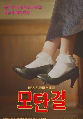 드라마 스페셜 - 모단걸's Poster