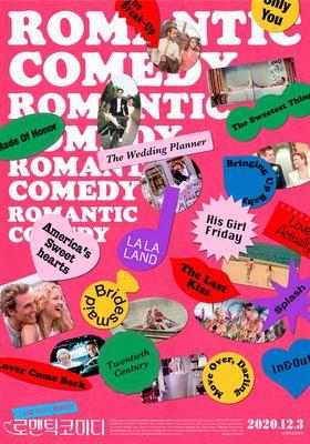 로맨틱 코미디의 포스터