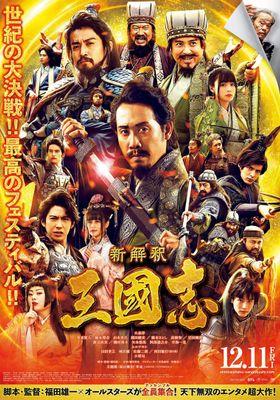 New Interpretation Records of the Three Kingdoms's Poster