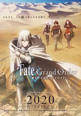 Fate/Grand Order The Movie Divine Realm of the Round Table: Camelot - Wandering: Agateram's Poster