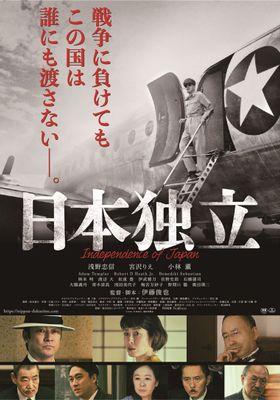 Nihon Dokuritsu's Poster