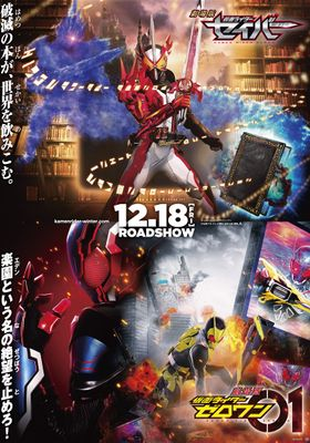 Kamen Rider Zero-One The Movie: REAL × TIME's Poster