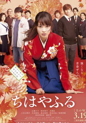Chihayafuru Part I's Poster