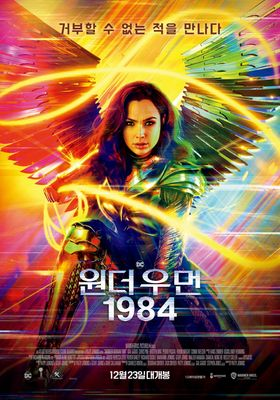 Wonder Woman 1984's Poster