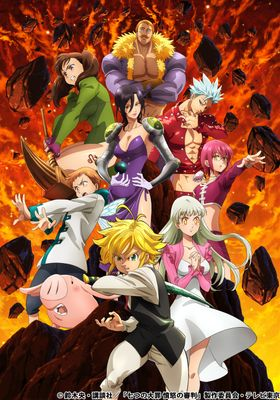 The Seven Deadly Sins: Dragon's Judgement's Poster