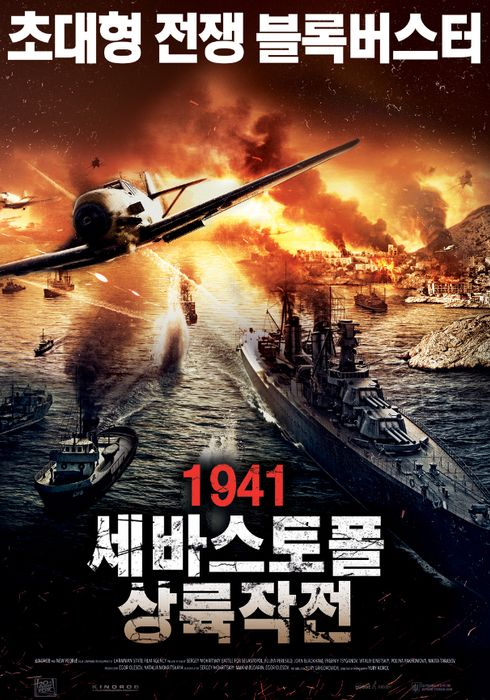 1941: 세바스토폴 상륙작전