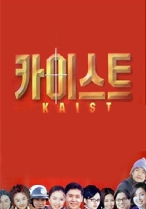카이스트 1기