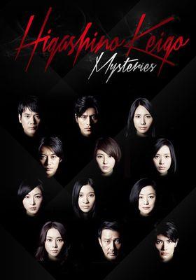 『東野圭吾ミステリーズ』のポスター