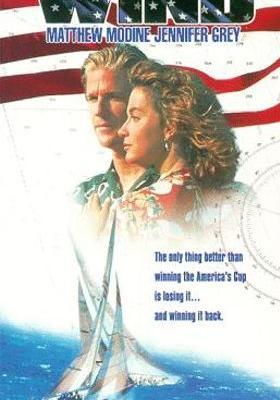 바람과 야망의 포스터