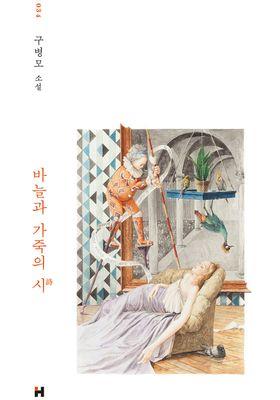 바늘과 가죽의 시의 포스터