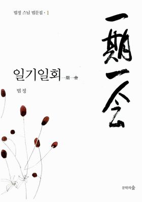 『일기일회 一期一會』のポスター